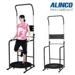 アルインコ バランスウォーク EX8017  健康器具 自宅 運動不足 ストレス発散