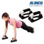 健康器具 二の腕 バストアップ アルインコ EXG028 プッシュアップバー フィットネス ダイエット器具