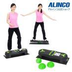 月末ウルトラセール25日12時から30日10時 健康器具 踏み台 昇降運動 アルインコ EXG137 バランス&ステップ フィットネス