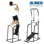 アルインコ マルチ 懸垂 マシン FA917  健康器具 ぶらさがり健康器 自宅 運動不足 ストレス発散