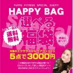 FUNNY-FITNESS Yahoo!店で買える「福袋チケット 5点で3000円」の画像です。価格は1円になります。