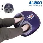 アルインコ フットインマッサージャー4519 MCR4519  健康器具 マッサージ機 足 自宅 ボディメンテナンス ストレス発散