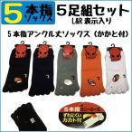 5本指ソックス メンズ ショート 靴下 お得な5足組セット 綿混 5本指アンクル丈ソックス L&R表示入り