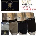 最終セール 紳士 ボクサーブリーフ ボクサーパンツ 前開きタイプ メンズ ROYAL POLO ロイヤルポロ 2枚組