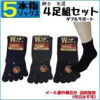 雅虎商城 - メンズ ソックス 靴下 5本指 お得なセット 綿混 5本指ソックス 厚手4足組セット
