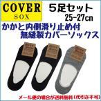雅虎商城 - 靴下 メンズ カバーソックス  お得な5足組セット 綿混 かかと内側滑り止め付 引き揃えカバーセット