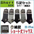 ショッピングソックス ソックス メンズ セット ショート 靴下 お得な5足組セット 綿混 ショート丈ソックス ベーシックスタイル