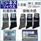 靴下 メンズ ソックス 綿混  メッシュビジネスソックス ワンポイント カラーアソート 接触冷感 抗菌防臭