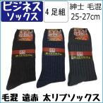 高袜 - 靴下 メンズ ソックス ビジネスソックス 毛混 遠赤 太リブソックス ゆったりクチゴム 遠赤セット 4足組