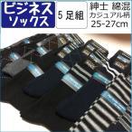 高袜 - 靴下 メンズ ソックス 綿混  ビジネスソックス 紳士 綿混 カジュアル柄ソックス