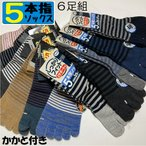 Yahoo!A-free5本指ソックス メンズ ショート 靴下 お得な6足セット 5本指ショート丈ソックス 綿混 ボーダー柄セット