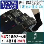 靴下 メンズ ソックス ビジネスソックス カジュアル 綿混 WESTERN POLO TEXAS ウエスタンポロ