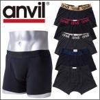 雅虎商城 - ボクサーパンツ メンズ ブランド anvil アンビル アンダーウェア 男性用下着 スチールボクサー ブラック anv-5201