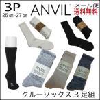 靴下 メンズ アンビル ANVIL パイル クルーソックス 送料無料 セット 3足セット クルーソックス
