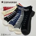 靴下 メンズ CONVERSEソックス セット ショートソックス くつした 3足セット 25-27cm 27-29cm