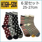 高袜 - 靴下 メンズ ハイソックス  お得な6足組セット ハイソックス ドット ボーダー 柄セット