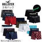 サマーセール  ホリスター HOLLISTER メンズ ボクサーパンツ トランクス 3Pセット