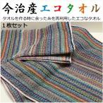 フェイスタオル 今治 タオル 通販 まとめ買い 安い 日本製