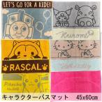 バスマット キャラクター タオル 新生活 タオル地 足ふきマット約45×60cm