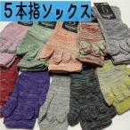 雅虎商城 - セール価格 ソックス 靴下 5本指 お得なセット 綿混 5本指ソックス 5足組 カラーセット