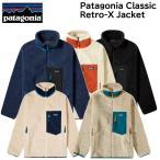 AUTUMN-SALE 26日まで パタゴニア Patagonia メンズフリース パイル ジャケット Classic Retro-X Jacket クラシックレトロXジャケット