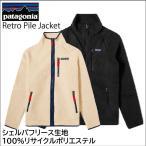 パタゴニア Patagonia メンズフリース レトロパイル ジャケット Retro Pile Jacket