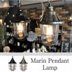 マリンペンダントランプ LED対応 天井照明  船舶ライト ペンダントライト アンティーク