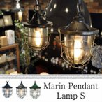 マリンペンダントランプS LED対応 天井照明  船舶ライト ペンダントライト アンティーク