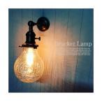グラスブラケットランプ可動式アンティーク色電球なし壁面照明 ブラケットライト ブラケット 照明 ビンテージ インダストリアル カフェ 真鍮ソケット