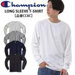 CHAMPION チャンピオン メンズ 無地 長袖tシャツ ロンt ロングスリーブ ロングtシャツ USA ロンtシャツ 袖ロゴ