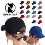 【2点で200円値引きクーポン】 ニューハッタン キャップ NEWHATTAN CAP フリーサイズ 帽子 無地 メンズ レディース 黒 白 ベージュ ネイビー カーキ チャコール