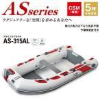 (アキレス) ASシリーズ AS-315AL パールグレー ボート ゴムボート インフレターブルボート