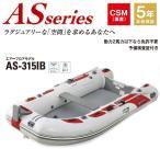 (アキレス) ASシリーズ AS-315IB パールグレー ボート ゴムボート インフレターブルボート