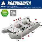 (アキレス) KOKUWAGATA ロールアップフロアモデル HRB-280RU パワーボート インフレータブルボート ゴムボート