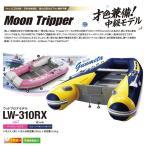 (アキレス) Moon Tripper  ウッドフロアモデル LW-310RX Achilles-LW-310RX LWシリーズ 予備検査証付き パワーボート ゴムボート