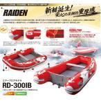 (アキレス) RAIDEN エアーフロアモデル RD-300IB 514090 Achilles-RD-300IB 予備検査証付き インフレータブルボート パワーボート ゴムボート