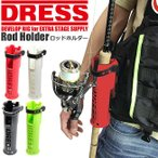 (ドレス) ロッドホルダー ナイロン樹脂製 竿立て 竿置き