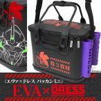 (ドレス) EVA×DRESS バッカン ミニ エヴァンゲリオン バッカン コンパクトタイプ ロッドホルダー付き