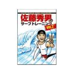 (DVD)佐藤秀男のサーフトレーニングVOL.2 9804 900124 DVD サーフ用 サーフィンDVD デュークインターナショナル