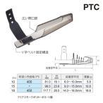 (富士工業) PTC サイズ10〜18 トップカバー 渓流竿 中通し竿 ポリカーボネート製