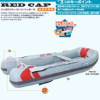 (ジョイクラフト)レッドキャップ265 JRC-265 3人乗り 超高圧電動ポンプ付 リジッドフレックス ゴムボート