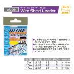 (デコイ) ワイヤーショートリーダー WL-02 ワイヤーリーダー ショート仕様 タチウオ ルアー用品