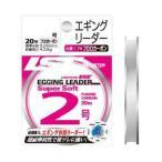 【LINE SYSTEM/システム】L-4117-A EGGINGリーダースーパーソフト20m 1.75号 フロロカーボン ライン 糸  030479
