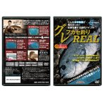 【SURFAAACE/サーフェース】グレフカセ釣りREAL 730037 SURFACE730037 DVD 釣りDVD グレ釣り