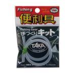(タカ産業) 伸縮シリコンチューブ V-139 420953 チューブ 手作り用 自作用 シリコン 伸縮 グッズ