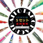 【NAKAZIMA/ナカジマ】タコハチベイトセット1 1.5号〜2.5号セット ベイト タコベイト たこべいと オトリ ルアーフィッシング TAKOHACHIBAITO-SET1
