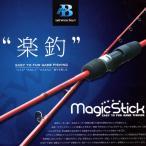 (ソルトウォーターボーイズ) マジックスティック MS465-SB(スロージギング) 6.5ft 竿 楽釣 ジギング ロッド