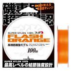 【YAMATOYO/山豊テグス】フラッシュオレンジ 100m ライン ナイロン 道糸 磯・防波堤 磯釣り 磯専用