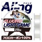【YAMATOYO/山豊テグス】フロロライトゲーム 150m ライン フロロカーボン 道糸 ライトゲーム アジング専用