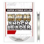 【YAMATOYO/山豊テグス】耐磨耗ショックリーダー ライン ナイロン ショックリーダー ソルトルアー